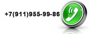 Позвонить сейчас